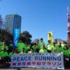 「スポーツは平和とともに」「うたごえは平和のちから」をアピール!!  ~反核平和マラソン~