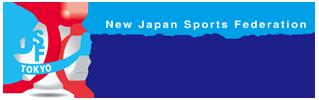 新日本スポーツ連盟東京都連盟