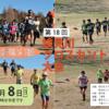 2019年12月8日(日)第18回検見川クロスカントリー大会