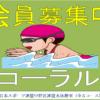 「水泳クラブ:コーラル」メンバー募集!!