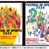 2020年第33回全国スポーツ祭典の準備始動!!