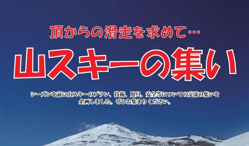 2019年11月8日(金)東京スキー協 山スキーの集い