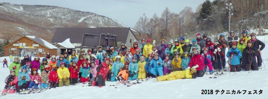 2019年12月20日(金)~22日(日)テクニカルフェスタ開催※東京スキー協