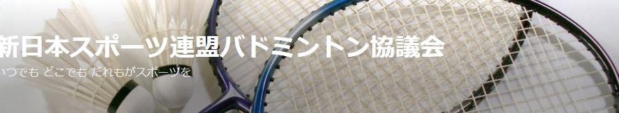 2020年3月28日(土)第3回中野早春バドミントン大会