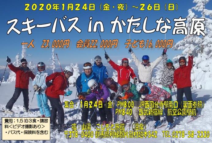 2020年1月24日(金夜)~26日(日)スキーバスinたかしな高原