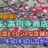 「 阿佐ヶ谷・高円寺商店街を巡る」