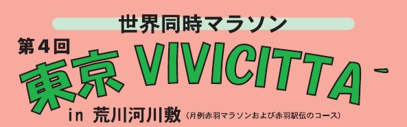 2020年4月18日(土)第4回東京VIVICITTA' ~世界同時マラソン~