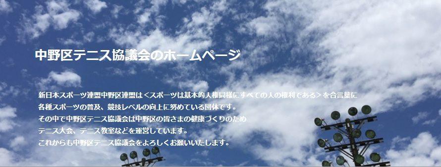 中野区テニス協議会よりお知らせ