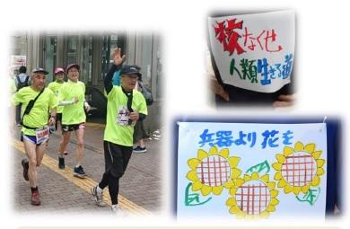 2020年7月5日~8月9日 みんなで 1800kmを完走しよう!