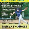 機関誌「スポーツのひろば」9月号を発行しました。