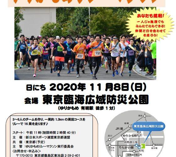 2020年11月8日(日)第10回ゆりかもめリレーマラソン