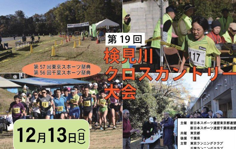 2020年12月13日(日)第19回検見川クロスカントリー大会