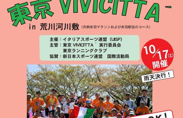 2020年10月17日(土)第4回東京VIVICITTA'再開催