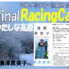 2021年1月9日(土)~11日(月)RacingCamp in かたしな高原