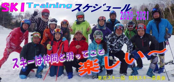 スキートレーニング スケジュール