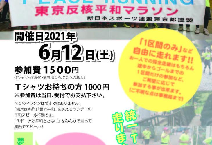 2021年6月12日(土)第25回東京反核平和マラソン