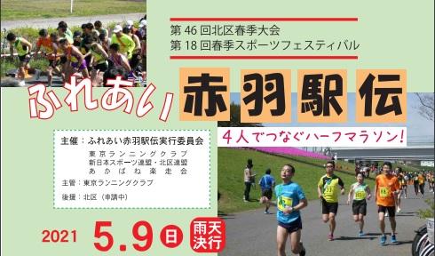 2021年5月9日(日)ふれあい赤羽駅伝