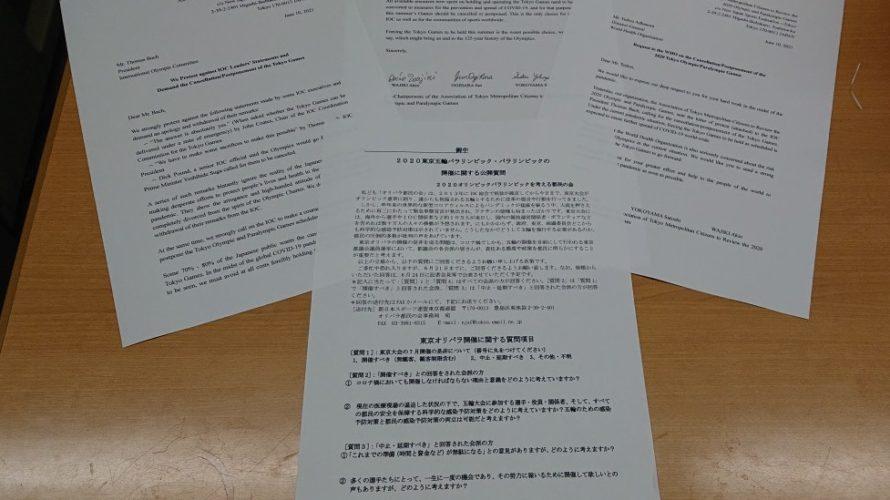 2020オリパラ都民の会は6月10日に都議会の全会派へ今夏の東京五輪の関して公開質問状を提出しました。