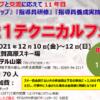 2021年12月10日(金)~12日(日)第11回2021テクニカルフェスタ